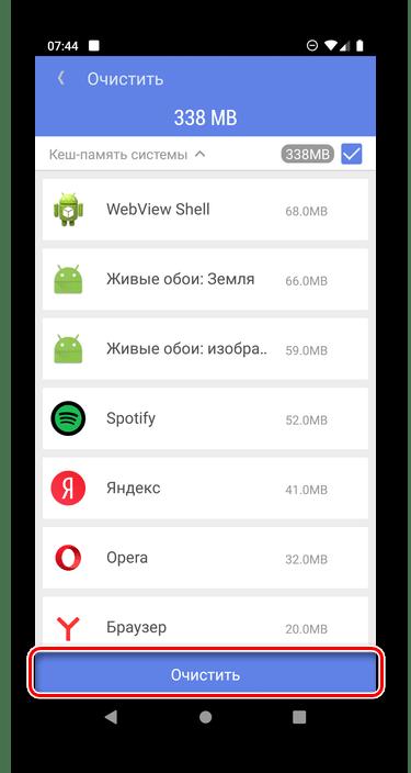 Очистить данные в приложении Супер Уборщик на Android