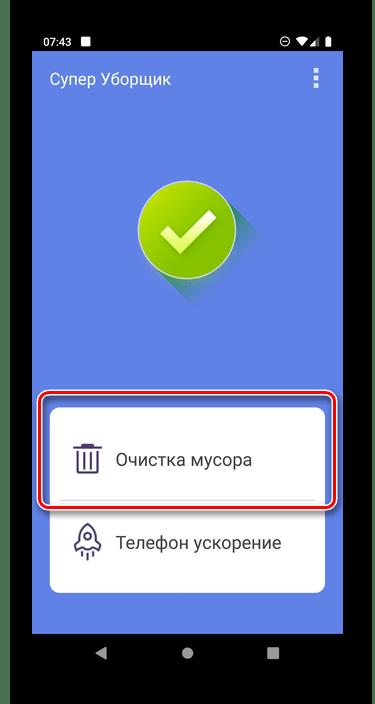 Очистка мусора в приложении Супер Уборщик на Android