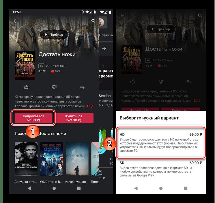 Оформление покупки в Google Play Маркета на Android