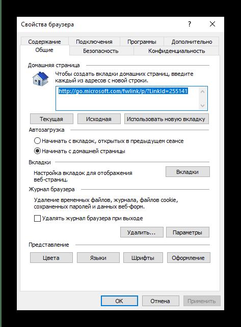Окно с настройками браузера Internet Explorer