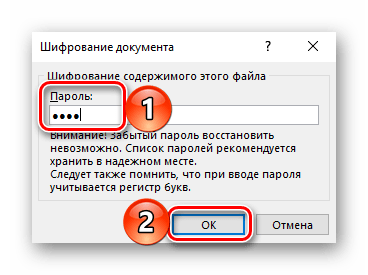 Окно ввода пароля для шифрования документа Microsoft Word