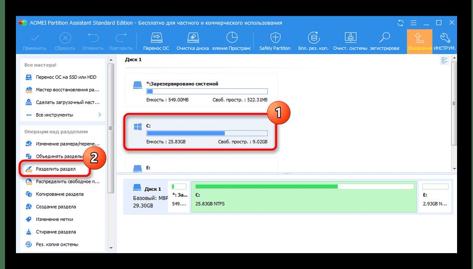 Опция разделения раздела жесткого диска через программу AOMEI Partition Assistant в Windows 7