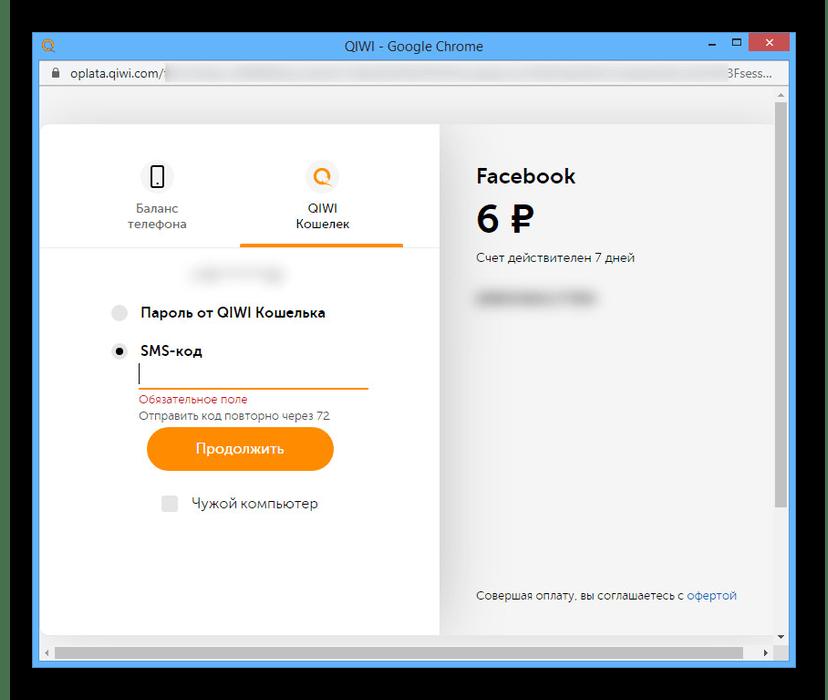 Оплата счета из Facebook Ads Manager через QIWI