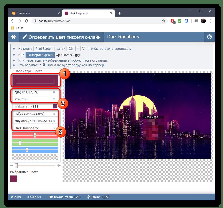 Определение кода цвета через онлайн-сервис Sanstv