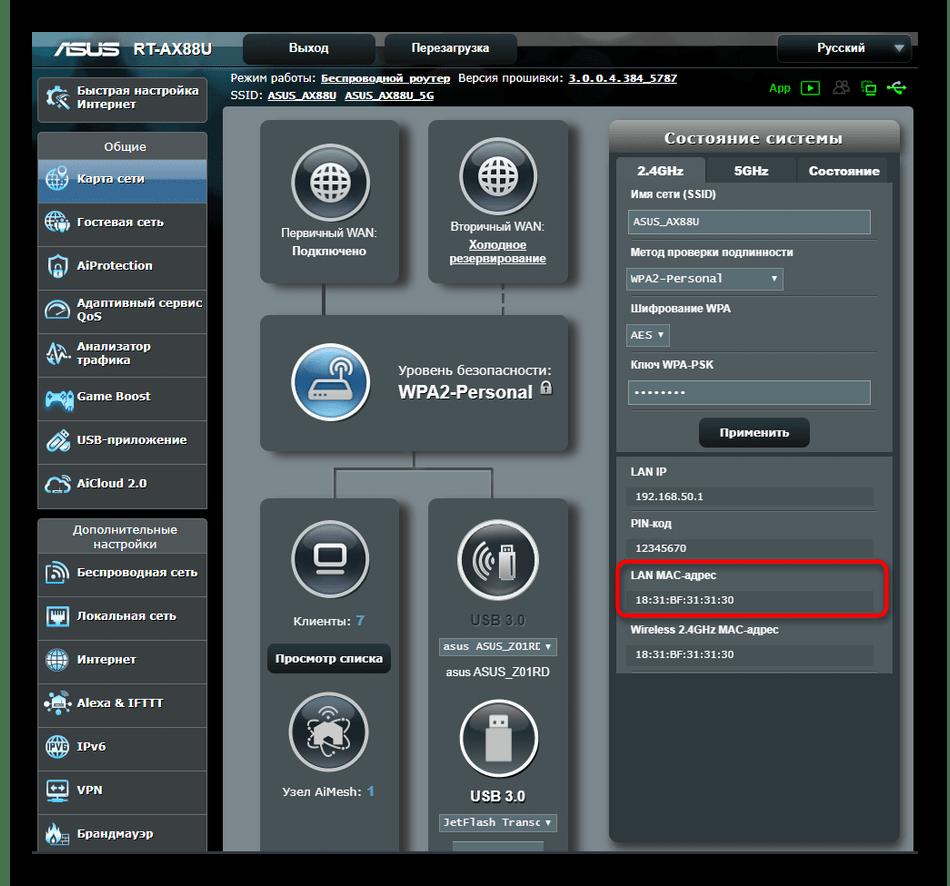 Определение MAC-адреса роутера ASUS через веб-интерфейс