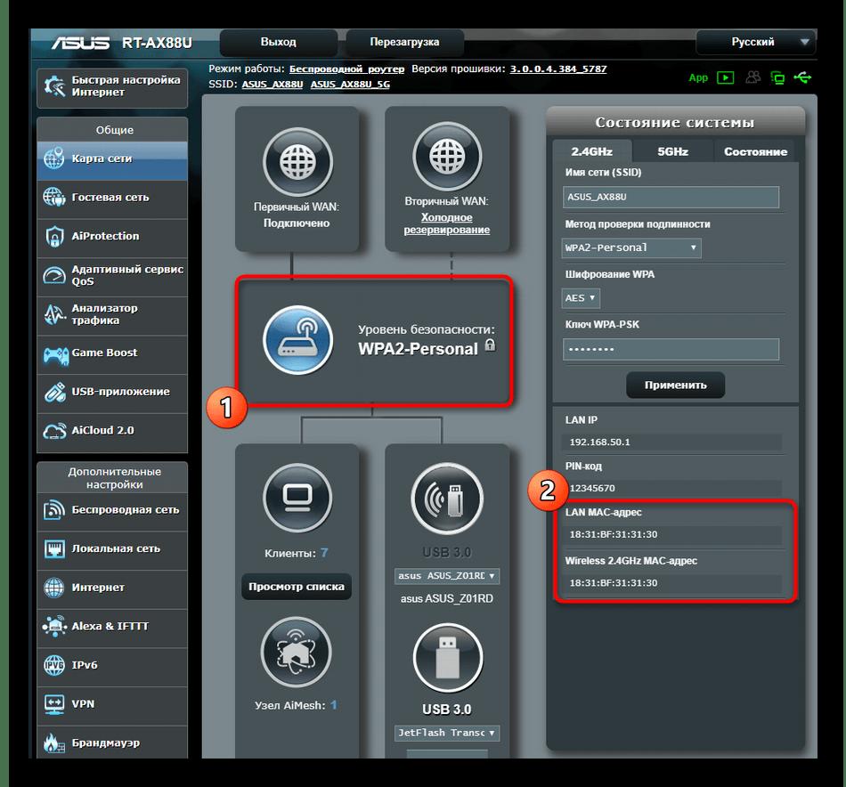 Определение MAC-адреса роутера ASUS для беспроводной точки доступа