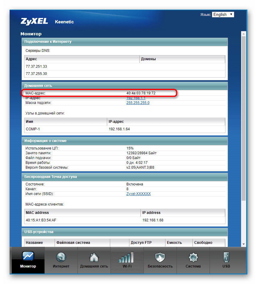 Определение MAC-адреса роутера ZyXEL через веб-интерфейс устройства