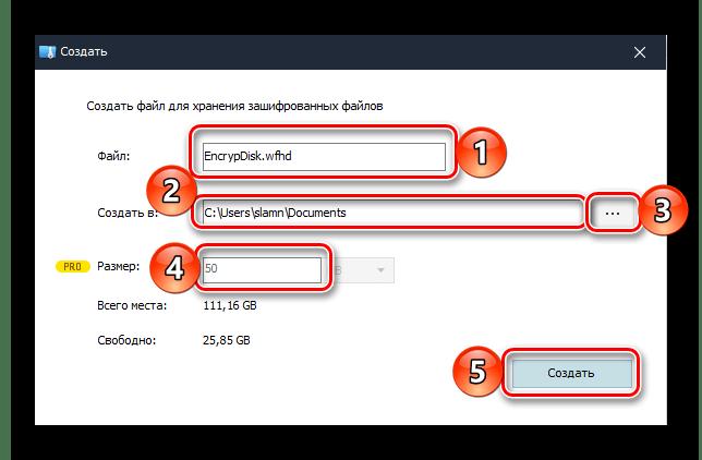 Определение параметров создаваемого зашифрованного файла в программе Wise Folder Hider