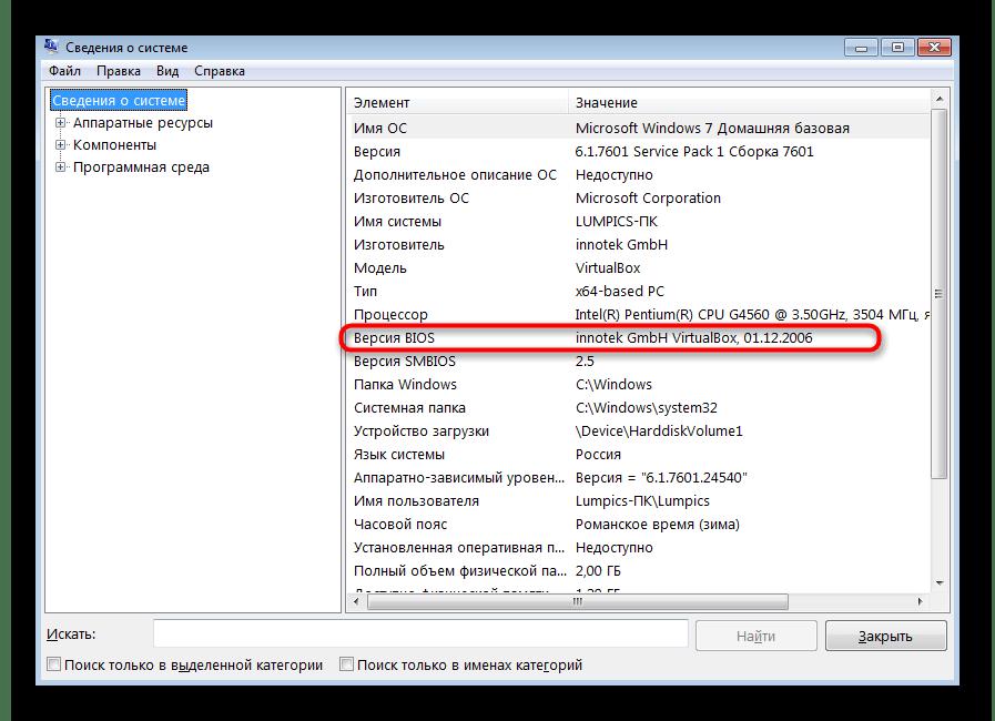 Определение версии BIOS в Windows 7 через утилиту msinfo32