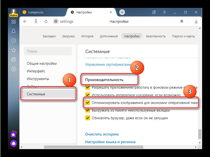 Оптимизировать картинки для решения проблемы с нехваткой памяти в Яндекс Браузере