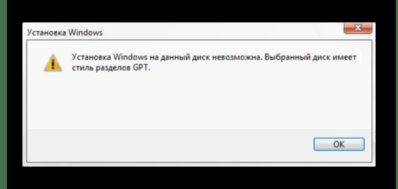 Ошибка установки Windows 10 для диска со стилем разделов GPT