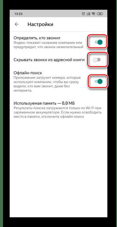 Основные настройки приложения Определитель номера Яндекс на смартфоне с Android