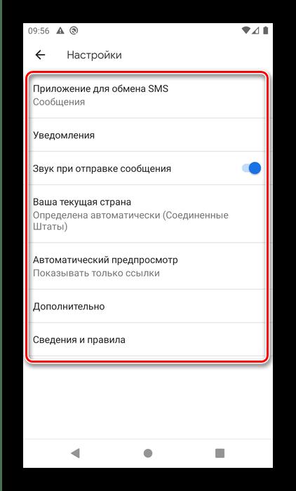 Основные настройки SMS приложения на Android