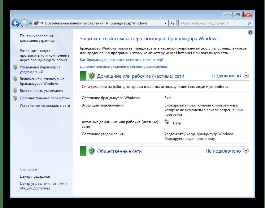 Отключение брандмауэра для исправления проблем с работой индекса производительности Windows 7