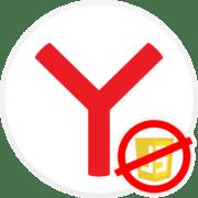Отключение JavaScript в Яндекс.Браузере