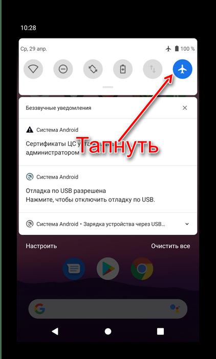 Отключение режима в самолёте для решения проблемы с подключение к сети в Android
