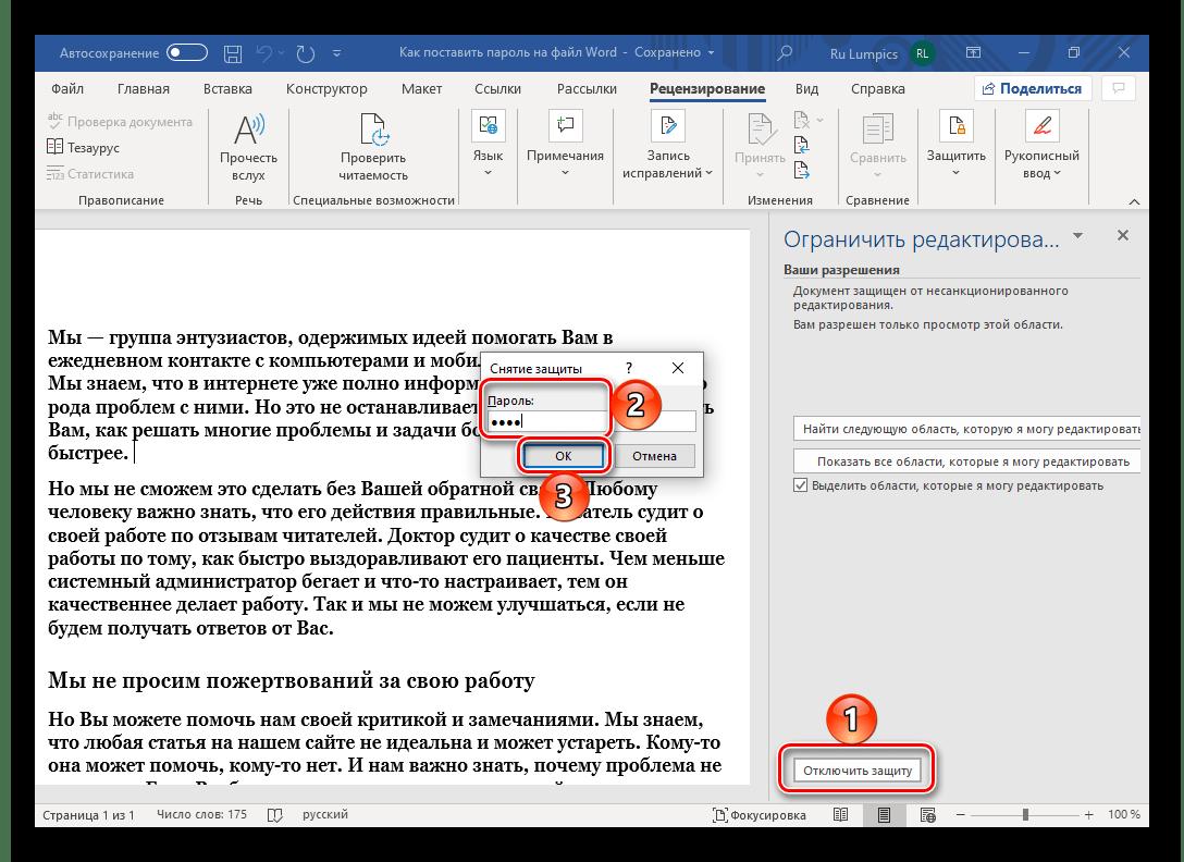 Отключение защиты на редактирование текстового документа Microsoft Word