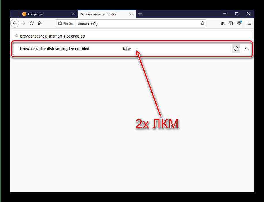 Отключить смарт-управление кэшем для решения проблемы с нехваткой памяти в Mozilla Firefox