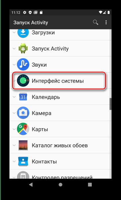 Открыть активности интерфейса системы для возвращения System UI Tuner в Android посредством доступа