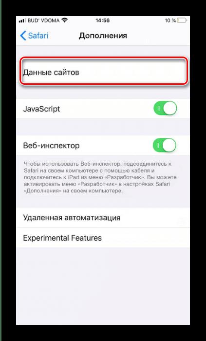 Открыть данные сайтов Safari для восстановления истории на iOS