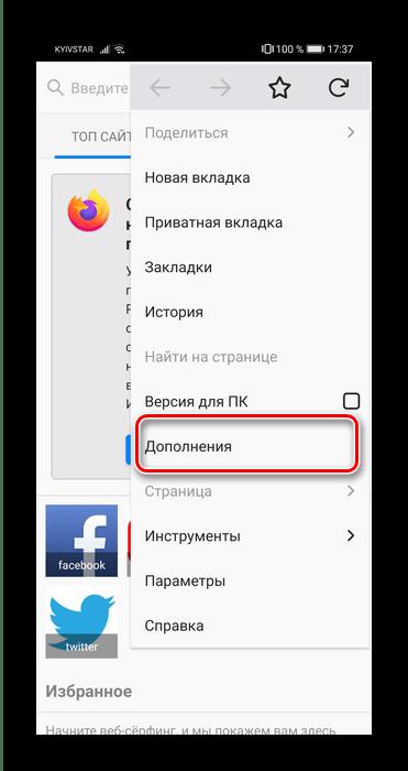 Открыть дополнения Mozilla Firefox для блокировки рекламы