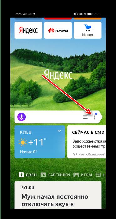 Открыть меню Яндекс.Браузера для блокировки рекламы