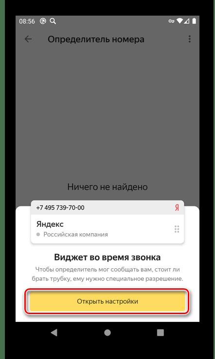 Открыть настройки для добавления виджета Яндекс на смартфоне с Android