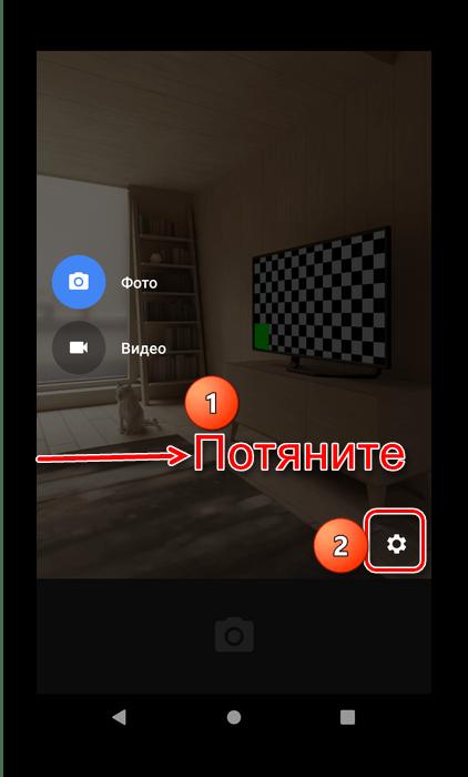 Открыть настройки Google Camera для добавления геометок на снимок