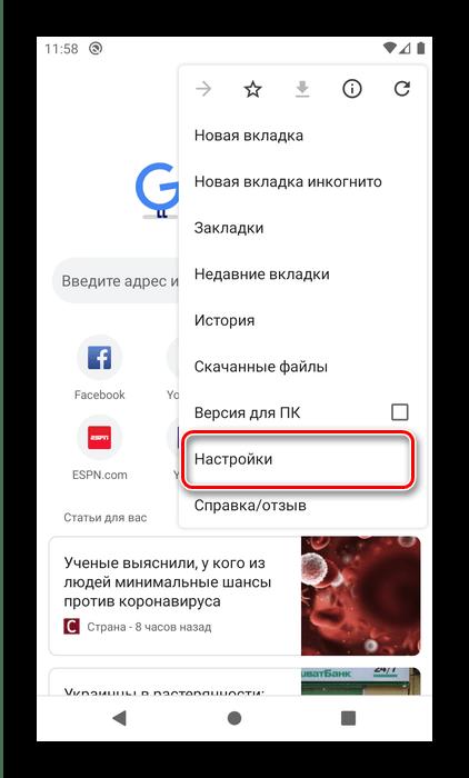 Открыть настройки Google Chrome для восстановления истории посредством синхронизации