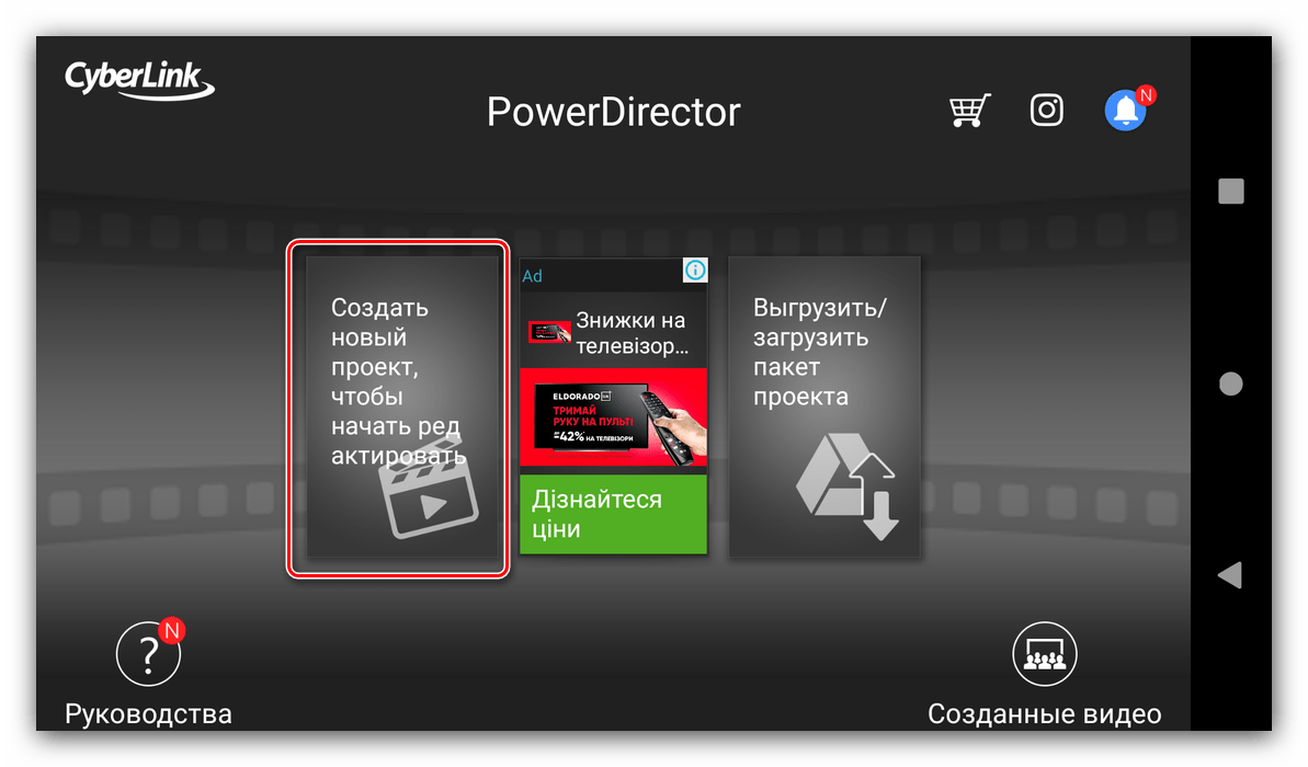 Открыть новый проект для монтирования видео в PowerDirector для Android