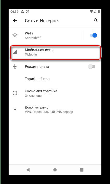 Открыть параметры мобильной сети для решения проблемы с подключение к сети в Android