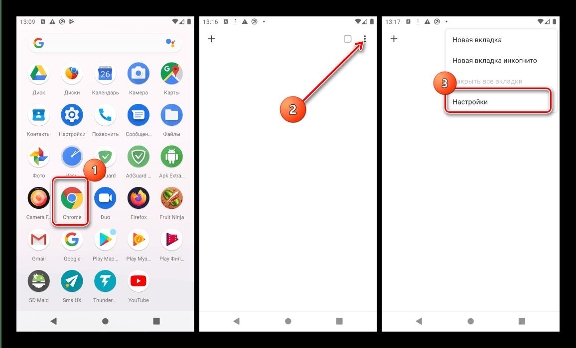 Открыть параметры приложения для настройки доступа к SD карте в Android