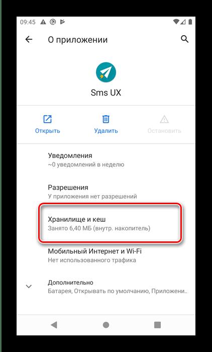 Открыть пункт данных программы для ручной очистки кэша и папки Другое в Android