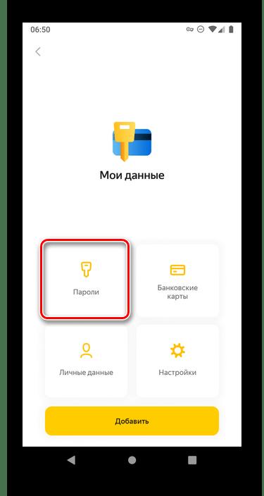 Открыть раздел Пароли в приложении Яндекс.Браузер на Android