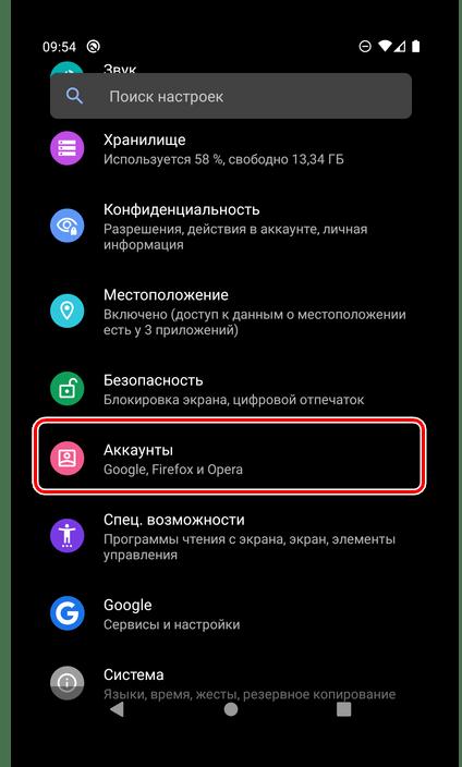 Открыть раздел управления аккаунтами в настройках ОС Android