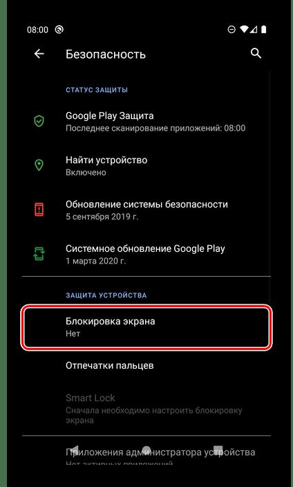 Открыть раздел управления блокировкой экрана в настройках Android