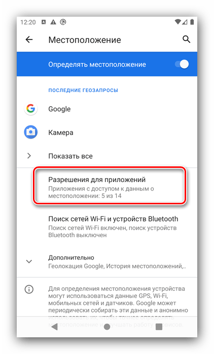 Открыть разрешения приложений для решения проблем с нанесением геометок на снимок в Android