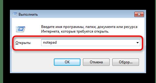 Открытие блокнота для дальнейшего поиска файла hosts в Windows 7