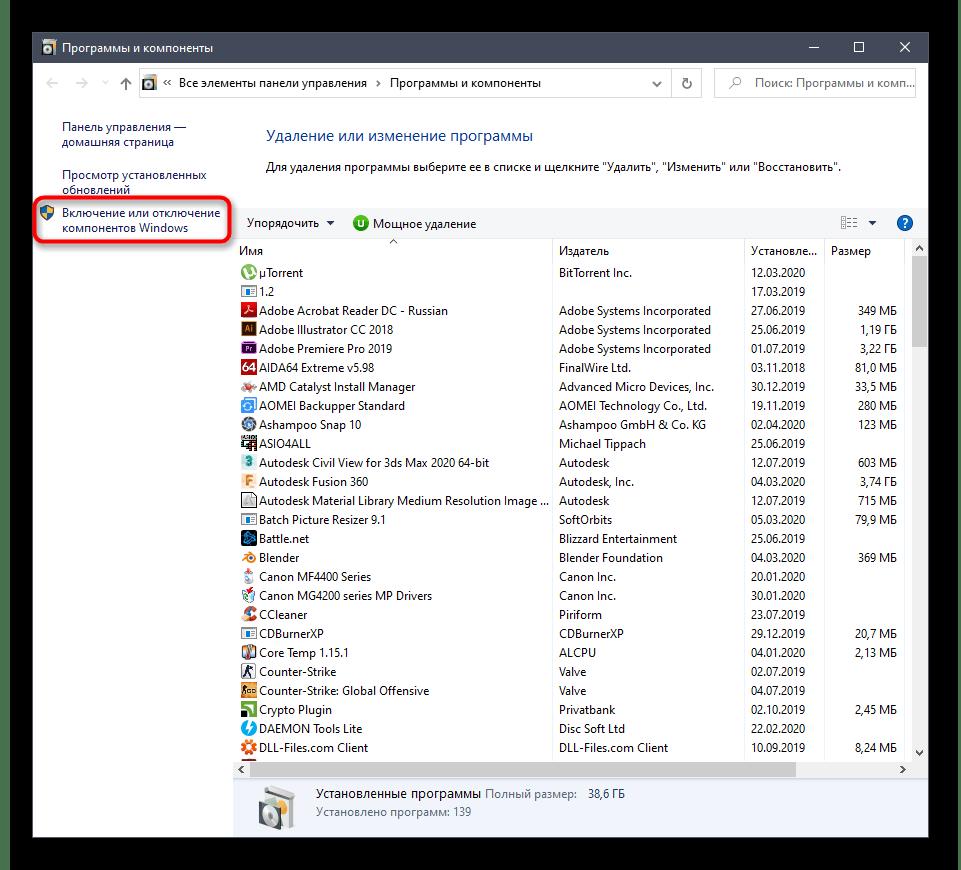 Открытие дополнительных компонентов при исправлении проблем с Euro Track Simulator 2 в Windows 10