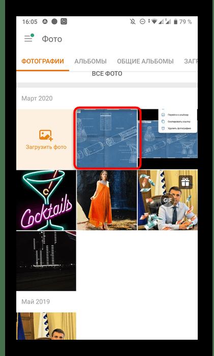Открытие фото для копирования ссылки в мобильном приложении Одноклассники