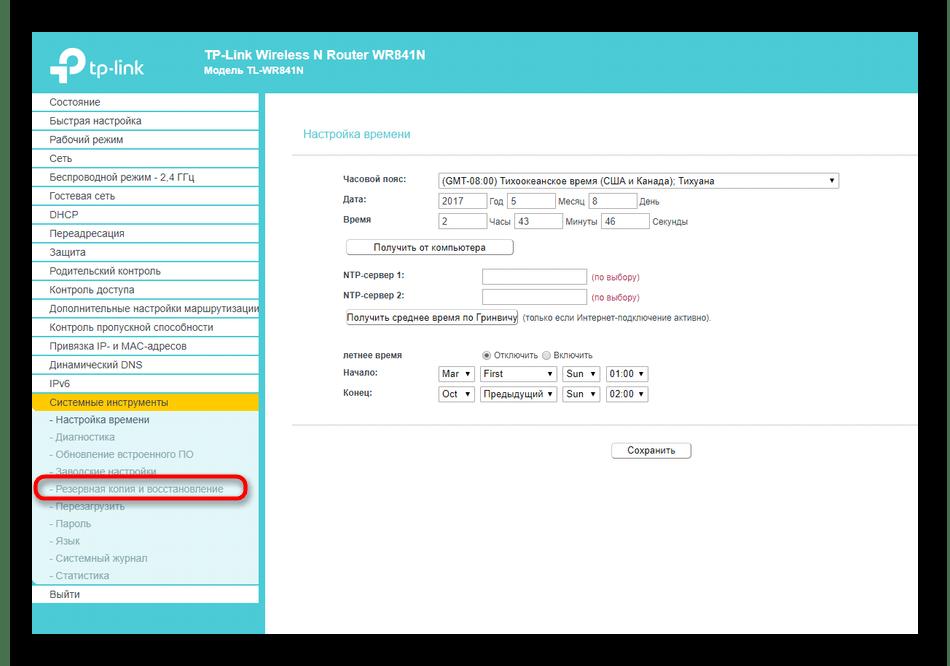 Открытие категории резервного копирования в веб-интерфейсе роутера TP-Link