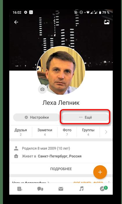 Открытие меню действий с личным профилем в мобильном приложении Одноклассники
