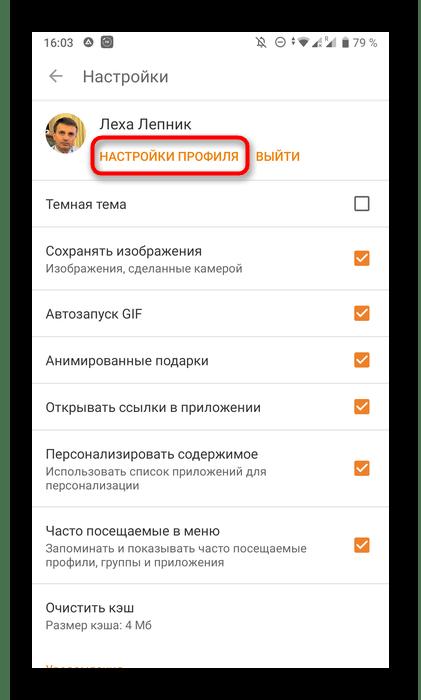 Открытие меню настроек профиля в мобильном приложении Одноклассники