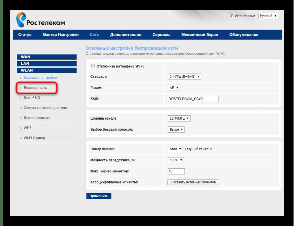 Открытие настроек безопасности беспроводной сети в веб-интерфейсе роутера Ростелеком