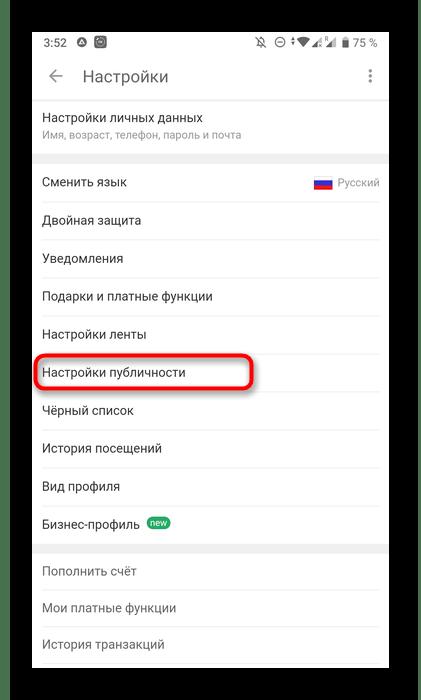 Открытие настроек приватности в мобильном приложении Одноклассники