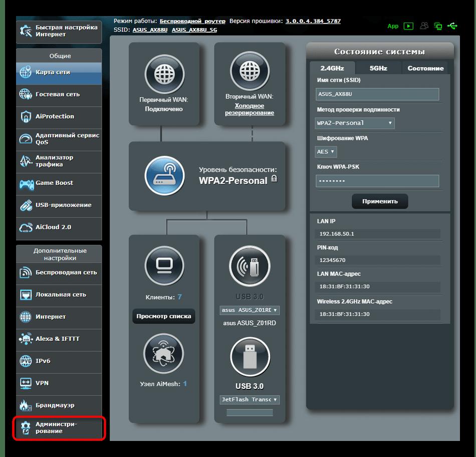 Открытие окна администрирования в веб-интерфейсе роутера ASUS для сброса к заводским настройкам