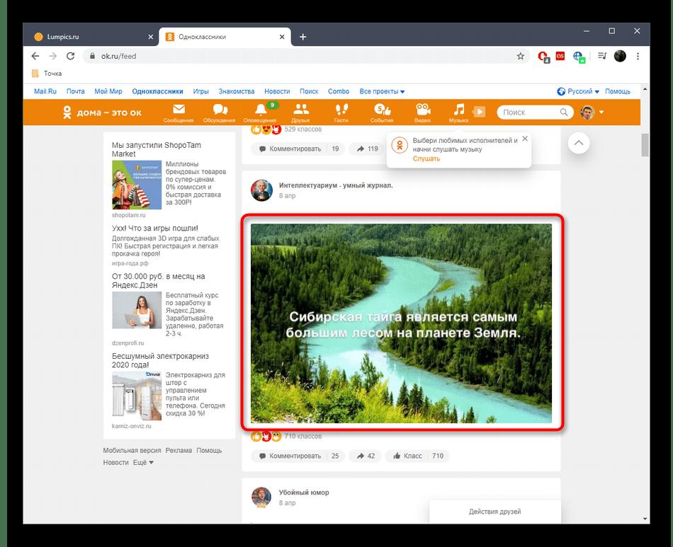 Открытие поста для копирования ссылки через полную версию сайту Одноклассники
