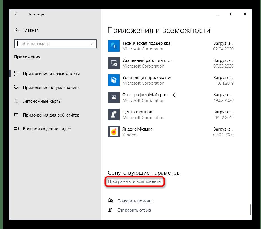 Открытие программы и компоненты при исправлении проблем с Euro Track Simulator 2 в Windows 10