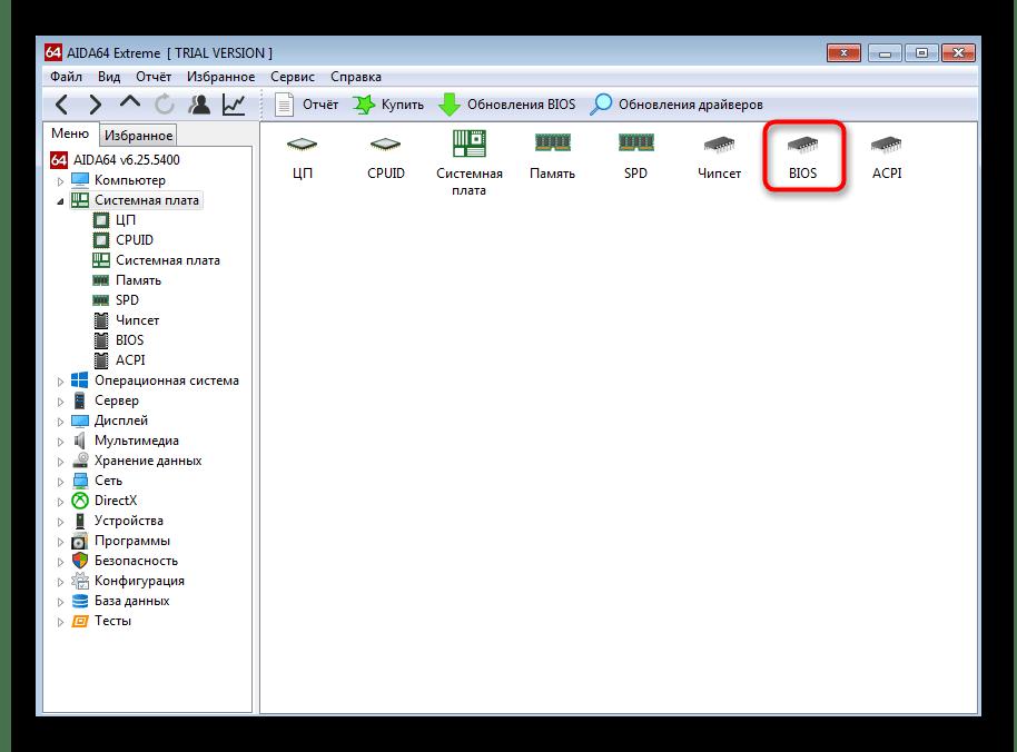 Открытие раздела BIOS в AIDA64 для определения версии BIOS в Windows 7