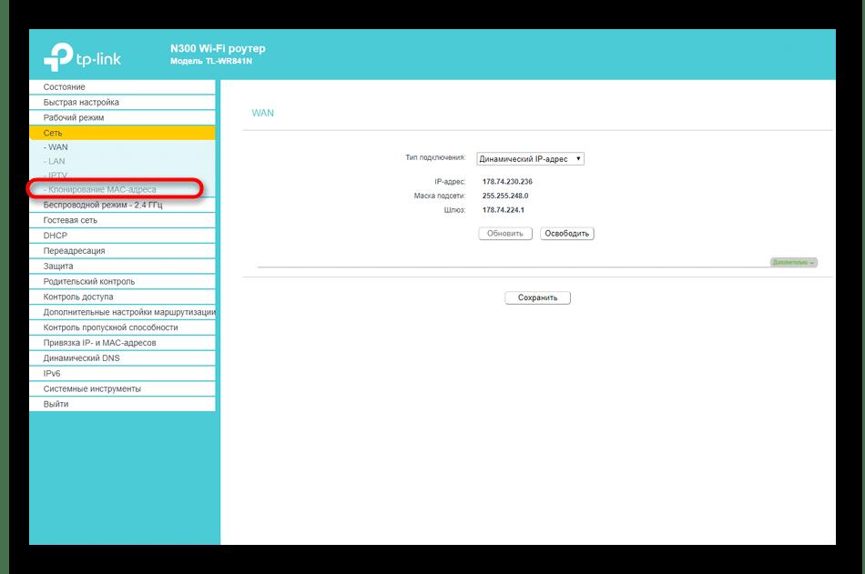 Открытие раздела для клонирования MAC-адреса роутера TP-Link через веб-интерфейс